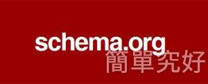 Schema 是另一種標記社群分享資訊的方法